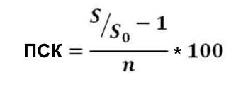 Упрощенная формула расчета ПСК