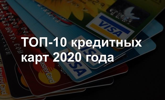 топ кредитных карт рассрочки