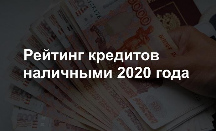 кредит наличными в райффайзенбанке условия в 2020 году
